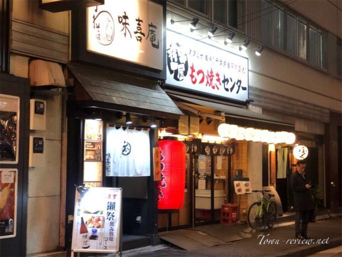 神田駅南口にあるもつ焼きセンター