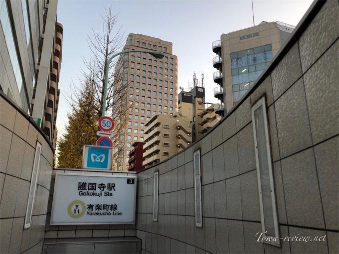 有楽町線の護国寺駅3番出口
