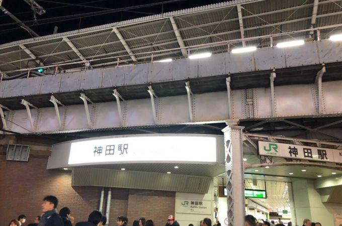 神田駅前の様子