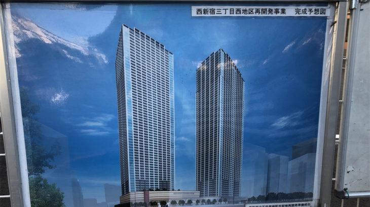 西新宿〜初台の光景が激変も。西新宿3丁目再開発計画が始動