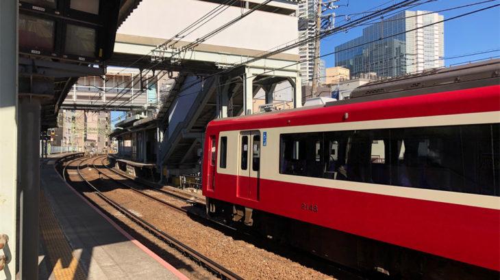 【北品川駅】の街をレポート。品川の都会感と東海道宿場町の落ち着き