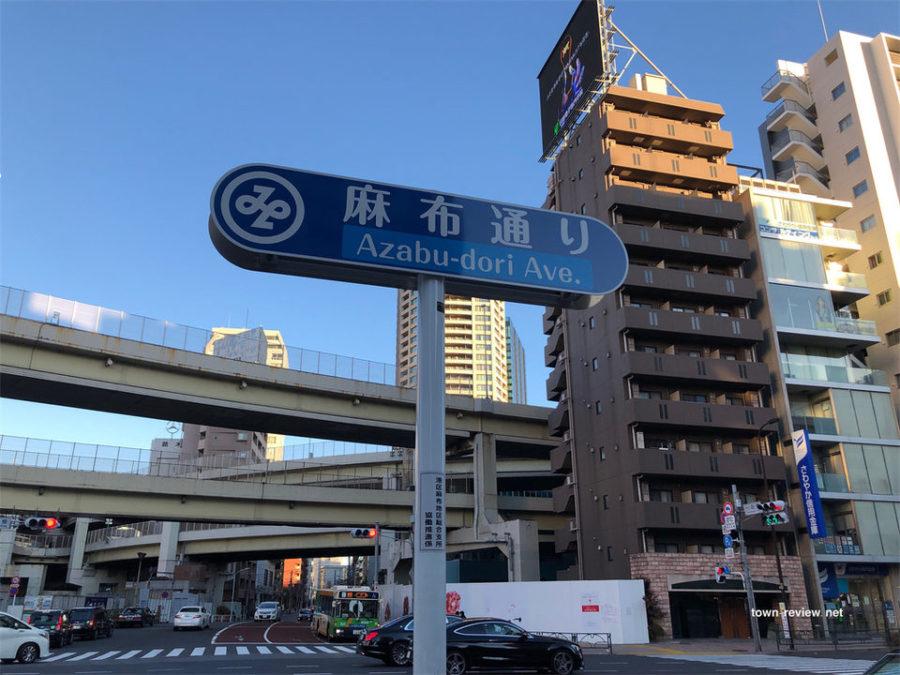 麻布十番駅前