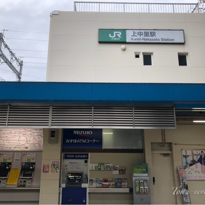【上中里駅】ってどんな街?田端から京浜東北線で一駅
