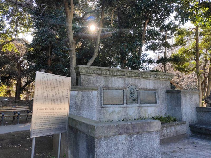 上野公園グラント将軍植樹碑
